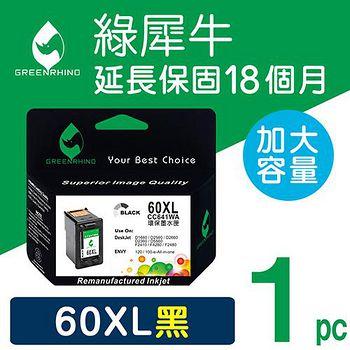 綠犀牛 for HP NO.60XL 黑色高容量環保墨水匣 CC641WA
