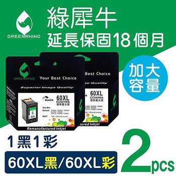 綠犀牛 for HP NO.60XL ★1黑1彩超值組★高容量環保墨水匣 CC641WA+CC644WA