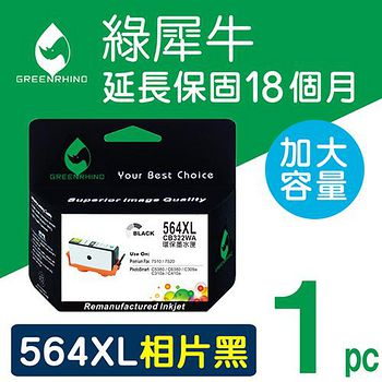 綠犀牛 for HP NO.564XL 相片黑色高容量環保墨水匣 CB322WA