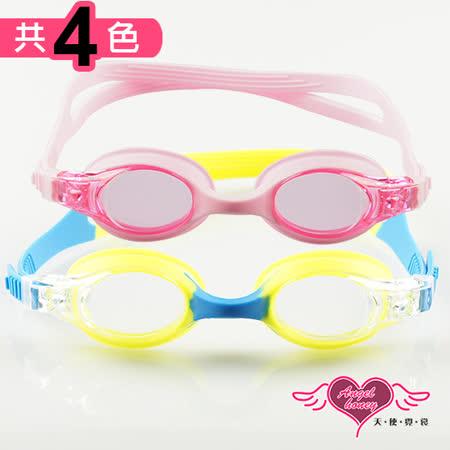 【SANQI三奇】歡樂一夏 兒童泳鏡戲水必備(277-共4色F)