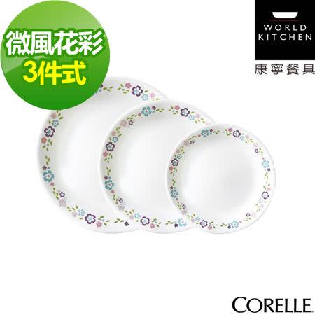 【美國康寧 CORELLE】康寧微風花彩3件式餐盤組(303)