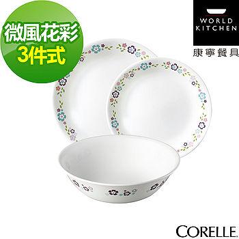 【美國康寧 CORELLE】康寧微風花彩3件式餐盤組(304)