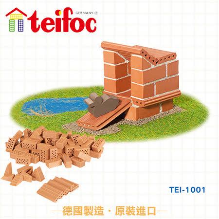 【德國teifoc】益智磚塊建築玩具(TEI1001)