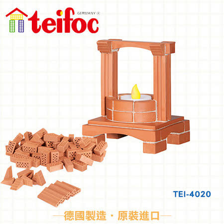 【好物推薦】gohappy【德國teifoc】益智磚塊建築玩具(TEI4020)有效嗎中 和 太平洋 百貨