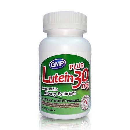 美國GMP-高單位葉黃素30mg軟膠囊(60粒/瓶)