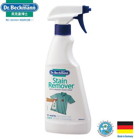 德國原裝進口【Dr. Beckmann】貝克曼博士潔淨衣物去漬噴劑(500ml)