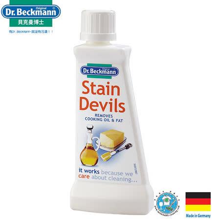 德國原裝進口【Dr. Beckmann】貝克曼博士油漬剋星(50ml)