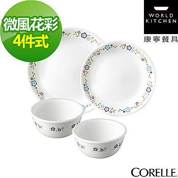 【美國康寧 CORELLE】康寧微風花彩4件式餐盤組(402)