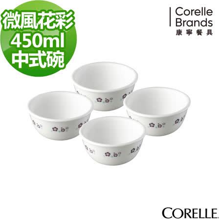 【美國康寧 CORELLE】康寧微風花彩4件式餐盤組(403)