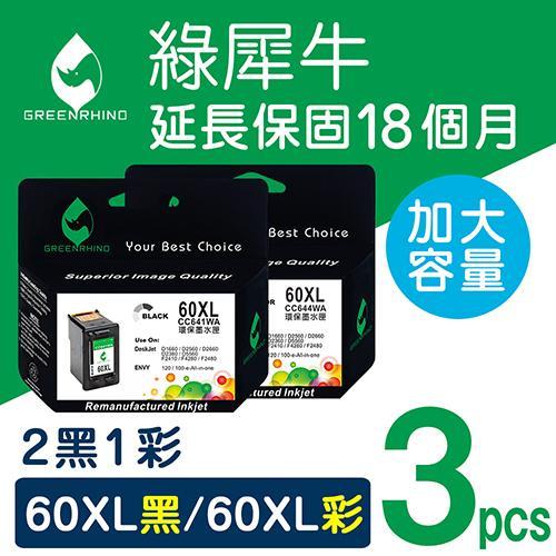 綠犀牛 for HP NO.60XL ~2黑1彩 組~高容量環保墨水匣 CC641WA^~