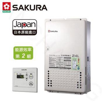 櫻花 SH-2480 強制排氣數位恆溫精品熱水器 24L