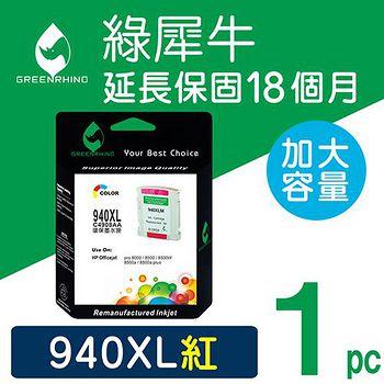 綠犀牛 for HP NO.940XL 紅色高容量環保墨水匣 C4908A