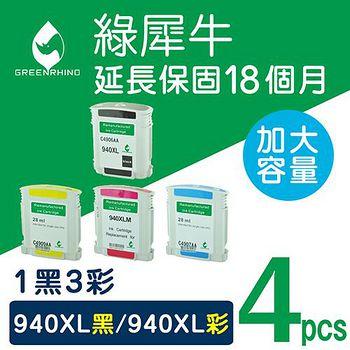 綠犀牛 for HP NO.940XL ★1黑3彩超值組★高容量環保墨水匣 C4906A/C4907A/C4908A/C4909A