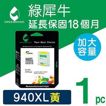 綠犀牛 for HP NO.940XL 黃色高容量環保墨水匣 C4909A
