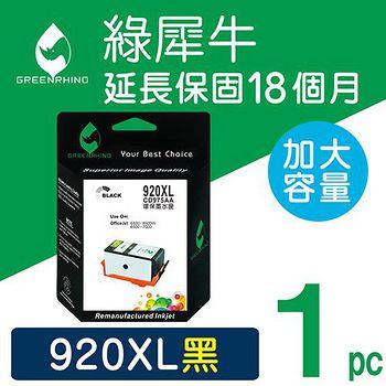 綠犀牛 for HP NO.920XL 黑色高容量環保墨水匣 CD975AA