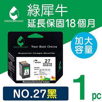 綠犀牛 for HP NO.27 黑色高容量環保墨水匣 C8727A