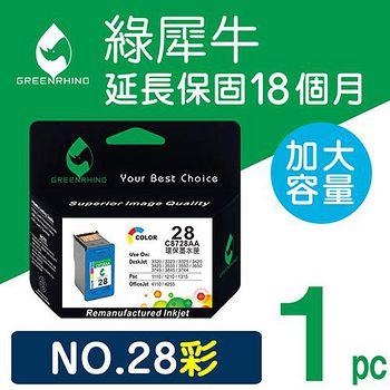 綠犀牛 for HP NO.28 彩色高容量環保墨水匣 C8728A