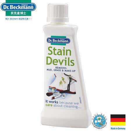 德國原裝進口【Dr. Beckmann】貝克曼博士化粧品漬剋星
