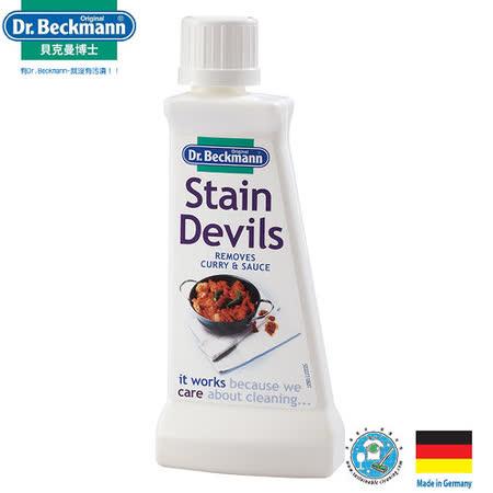 德國原裝進口【Dr. Beckmann】貝克曼博士醬漬與咖哩漬剋星(50ml)