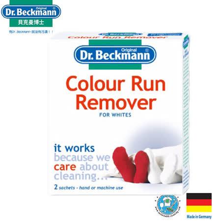 德國原裝進口【Dr. Beckmann】貝克曼博士染色還原劑-白衣適用(75gx2包)/盒