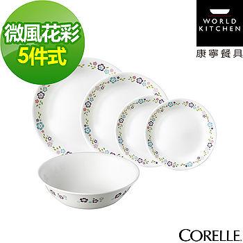 【美國康寧 CORELLE】康寧微風花彩5件式餐盤組(502)