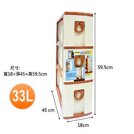 三層連環縫隙櫃 整理櫃 置物櫃 三層櫃