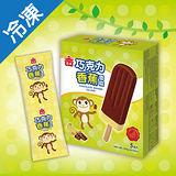 義美巧克力香蕉雪糕375G /盒