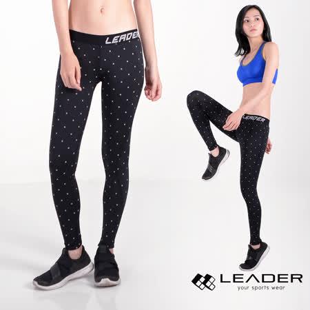【Leader】女性專用 DotFit運動壓縮緊身褲(大圓點點)