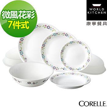 美國康寧 CORELLE 微風花彩7件式餐盤組-G01