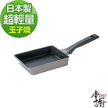 掌廚 UMIC 玉子燒鍋 (13x17cm)