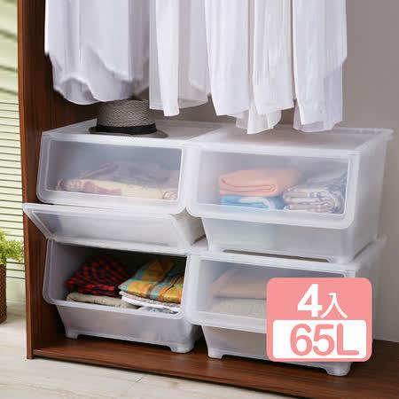 《真心良品》升級版晶瑩大容量直取式收納箱65L(4入)