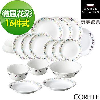 【美國康寧 CORELLE】康寧微風花彩16式餐盤組(1602)