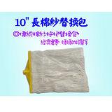 ★2件超值組★多麼潔 長棉紗拖把替換包 C4503-1(10吋)