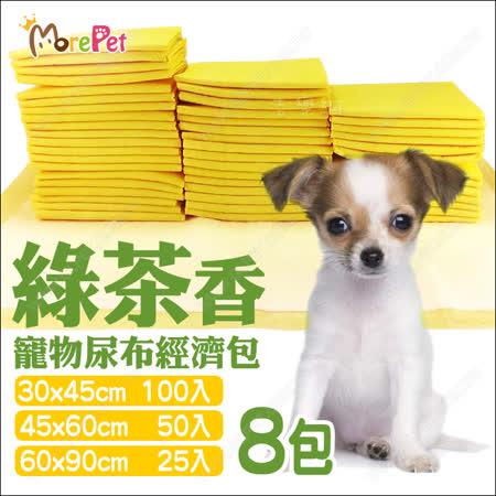 ♥GPet♥【8包組】MorePet抗菌消臭《綠茶香寵物尿布經濟包》100片/50片二種尺吋任選