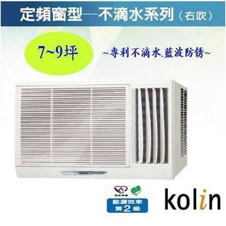 Kolin歌林 7-9坪節能不滴水右吹窗型冷氣KD-362R01(含基本安裝+舊機回收);買再送風扇