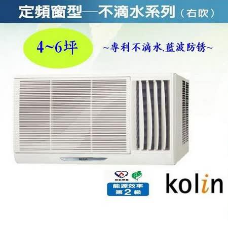 Kolin歌林 4-6坪節能不滴水右吹窗型冷氣KD-202R01(含基本安裝+舊機回收)買再送風扇