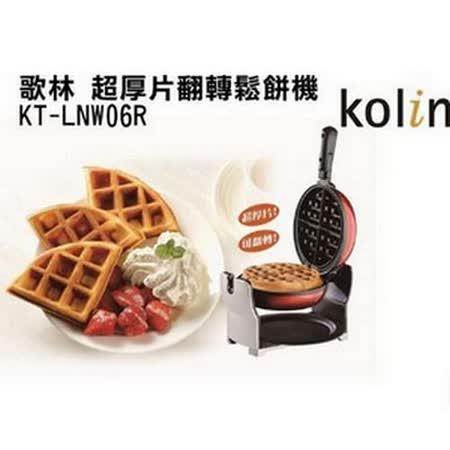 【開箱心得分享】gohappy快樂購Kolin 歌林 超厚片翻轉鬆餅機 KT-LNW06R好用嗎快樂 購 聯合 集 點 卡
