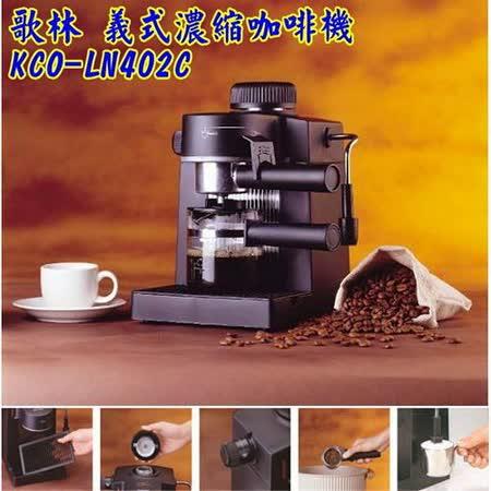 【Kolin 歌林】義式濃縮咖啡機KCO-LN402C