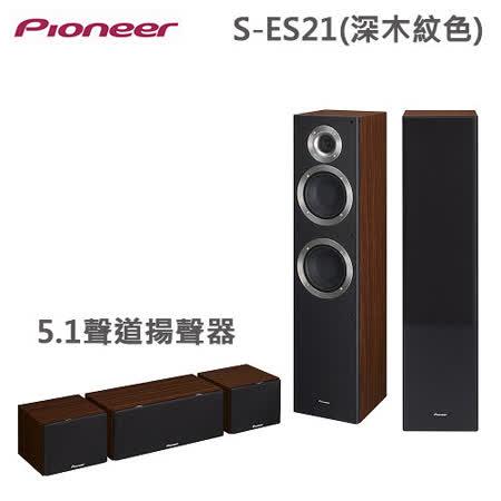 Pioneer先鋒 5.1聲道揚聲器(S-ES21)_深木紋色
