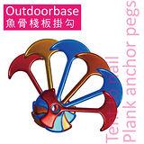 特價【Outdoorbase】魚骨棧板掛勾(隨機6入)