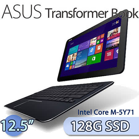ASUS Transformer Book Chi 128G SSD Win10 (T300CHI) Intel M-5Y71 12.5吋WQHD變形平板【送原廠保護套+無線滑鼠等】