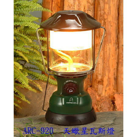 Camping Ace《最超值》天蠍星瓦斯燈.露營燈具/推薦款-《C/P 值最高.低故障率.台灣製造》ARC-920