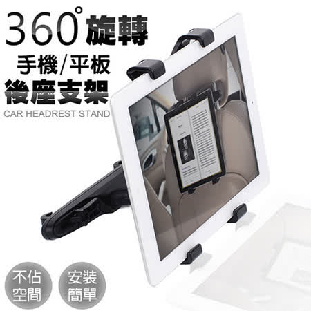後座頭枕式車用支架 頭枕式支架 360度旋轉 手機/平板萬用