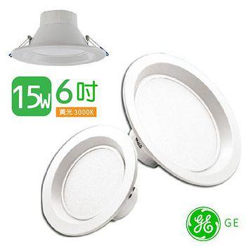 奇異 LED 6吋崁燈 15W全電壓 黃光