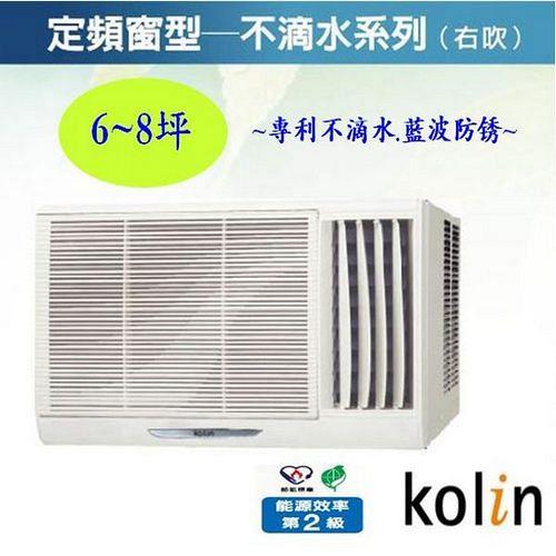 Kolin歌林 6-8坪節能不滴水右吹窗型冷氣KD-322R01(含基本安裝+舊機回收)買再送風扇