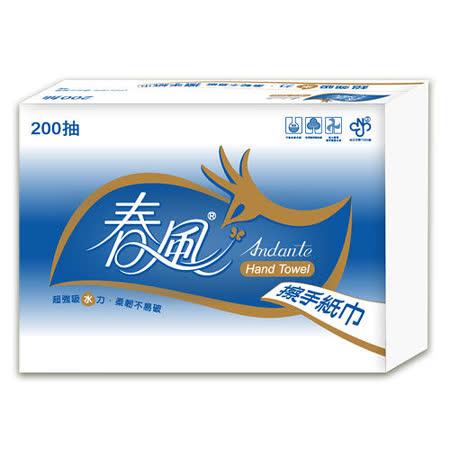 【春風】擦手紙(3折200張*20入)