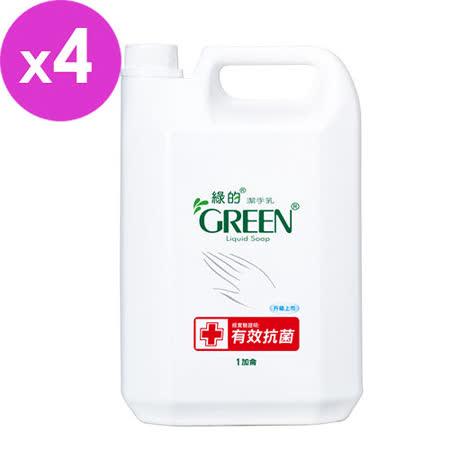 綠的GREEN 抗菌洗手乳-加侖桶(3800ml*4入)