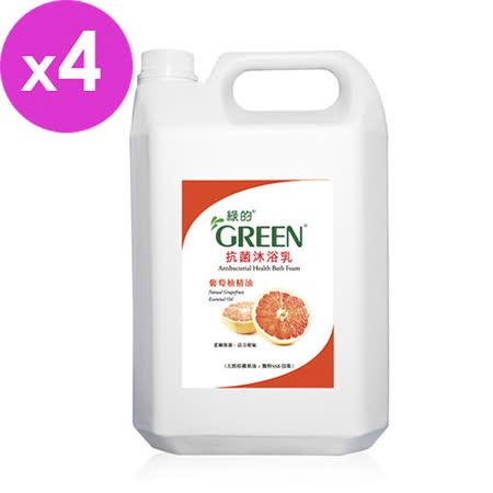 綠的GREEN 抗菌沐浴乳加侖桶-葡萄柚精油(3800ml*4入)