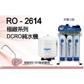 普德Buder RO-2614 極緻系列 壓力錶 DC五道式RO逆滲透純水機 ★ 免費到府安裝 RO-2614