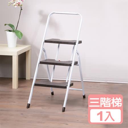 《真心良品》布朗便利可收折三階工作梯
